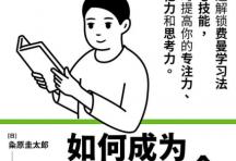 如何成为一个会学习的人「pdf-epub-mobi-txt-azw3」