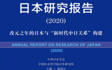 日本研究报告(2020)「pdf-epub-mobi-txt-azw3」