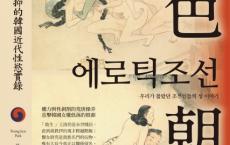 情色朝鮮:那些被迫忍受、壓抑的韓國近代性慾實錄「pdf-epub-mobi-txt-azw3」