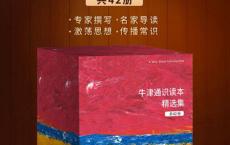 牛津通识读本精选集「pdf-epub-mobi-txt-azw3」