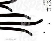 鳗鱼的旅行「pdf-epub-mobi-txt-azw3」