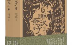 聊斋汊子(全两册)「pdf-epub-mobi-txt-azw3」