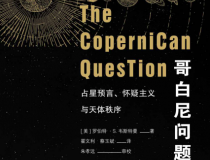 哥白尼问题:占星预言、怀疑主义与天体秩序「pdf-epub-mobi-txt-azw3」
