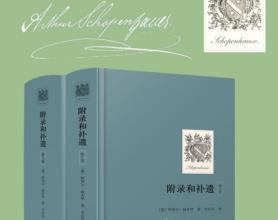 附录和补遗2卷册「pdf-epub-mobi-txt-azw3」