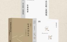 陈嘉映经典著作选读「pdf-epub-mobi-txt-azw3」
