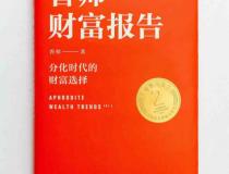 香帅财富报告「pdf-epub-mobi-txt-azw3」