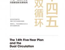 十四五与双循环「pdf-epub-mobi-txt-azw3」