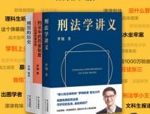 罗翔说刑法系列「pdf-epub-mobi-txt-azw3」