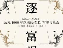 竞逐富强:公元1000年以来的技术、军事与社「pdf-epub-mobi-txt-azw3」