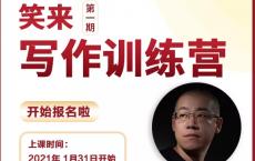 《李笑来:2021新写作训练营》学习「pdf-epub-mobi-txt-azw3」