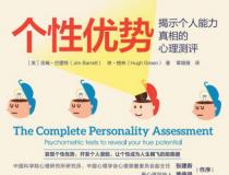 个性优势:揭示个人能力真相的心理测评「pdf-epub-mobi-txt-azw3」