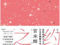 约定之冬「pdf-epub-mobi-txt-azw3」