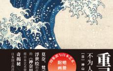重寻巨浪:不为人知的葛饰北斋 「pdf-epub-mobi-txt-azw3」