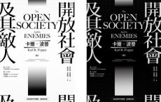 開放社會及其敵人「pdf-epub-mobi-txt-azw3」