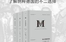 第三帝国三部曲「pdf-epub-mobi-txt-azw3」