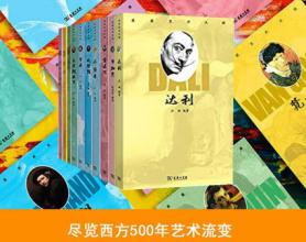 走进艺术大师(全10册)「pdf-epub-mobi-txt-azw3」