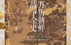 万历朝鲜战争全史「pdf-epub-mobi-txt-azw3」