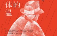 京都的正常体温:哲学家写的城市指南「pdf-epub-mobi-txt-azw3」
