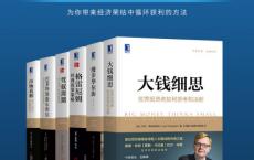 华章金融·投资精译典藏版「pdf-epub-mobi-txt-azw3」