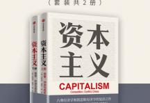 资本主义:竞争、冲突与危机「pdf-epub-mobi-txt-azw3」