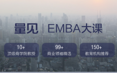 《量见·EMBA大课》「pdf-epub-mobi-txt-azw3」