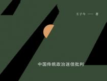 权力的黑光:中国传统政治迷信批判「pdf-epub-mobi-txt-azw3」