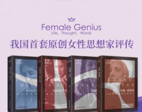 女性天才生命、思想与言词系列「pdf-epub-mobi-txt-azw3」