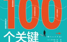 逻辑思考的100个关键「pdf-epub-mobi-txt-azw3」