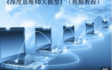 《深度思维10大模型》「pdf-epub-mobi-txt-azw3」