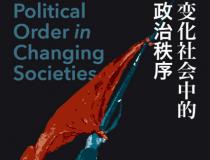 变化社会中的政治秩序 「pdf-epub-mobi-txt-azw3」