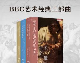 BBC艺术经典三部曲「pdf-epub-mobi-txt-azw3」