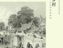 中国乡村:19世纪的帝国控制「pdf-epub-mobi-txt-azw3」