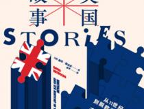 英国故事「pdf-epub-mobi-txt-azw3」