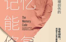 如果记忆能修复:深度治愈心理创伤的自我疗愈法「pdf-epub-mobi-txt-azw3」