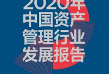 2020年中国资产管理行业发展报告「pdf-epub-mobi-txt-azw3」
