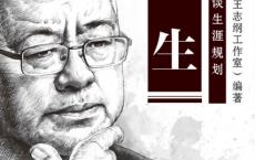 谋生:王志纲谈生涯规划「pdf-epub-mobi-txt-azw3」