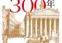 金融激荡300年「pdf-epub-mobi-txt-azw3」