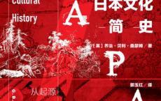 日本文化简史:从起源到江户时代「pdf-epub-mobi-txt-azw3」