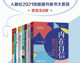 内在自信:人邮社2021技能提升新书大套装「pdf-epub-mobi-txt-azw3」