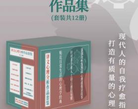 译文心理分析作品集(套装共12册)「pdf-epub-mobi-txt-azw3」