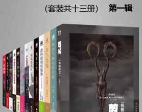 日本悬疑推理小说集「pdf-epub-mobi-txt-azw3」