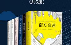 科塔萨尔经典代表作(共6册)「pdf-epub-mobi-txt-azw3」