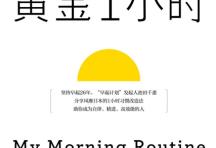 起床后的黄金1小时「pdf-epub-mobi-txt-azw3」