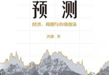 预测:经济、周期与市场泡沫「pdf-epub-mobi-txt-azw3」