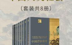 一套书读懂中国人文社会「pdf-epub-mobi-txt-azw3」