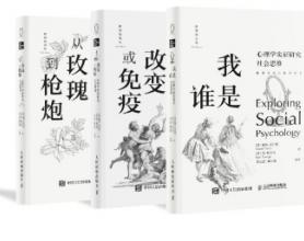 探索社会心理学丛书套装(共3册)「pdf-epub-mobi-txt-azw3」