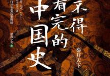 舍不得看完的中国史「pdf-epub-mobi-txt-azw3」