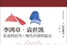 李鸿章·袁世凯「pdf-epub-mobi-txt-azw3」