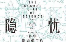 科学的隐忧:科学是如何工作与共享的「pdf-epub-mobi-txt-azw3」