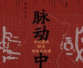 脉动中国「pdf-epub-mobi-txt-azw3」